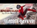 ЧЕЛОВЕК ПАУК ВДАЛИ ОТ ДОМА В VR Spider man Far From Home VR HTC VIVE