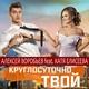 Алексей Воробьёв feat. Катя Елисеева - Круглосуточно твой