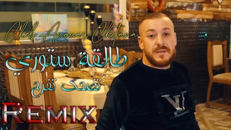 Rai Mix Cheb Anouar Chitana 2021 Talga Story Tadhak Tefrah Remix طالقة سطوري تضحك تفرح remix