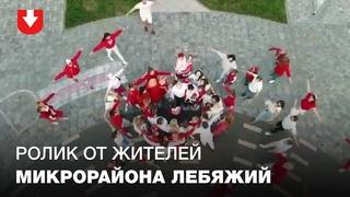 Жители микрорайона Лебяжий сняли видео в бело-красных одеждах