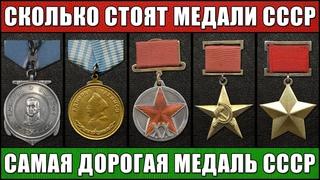 СКОЛЬКО СТОЯТ МЕДАЛИ СССР | САМАЯ ДОРОГАЯ МЕДАЛЬ СССР