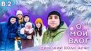 О МОЙ ВЛОГ В.2 АУФ! Рома одинокий волк, новогодние каникулы, новые костюмы, ДИКИЕ МОРОЗЫ И ЛЁД!