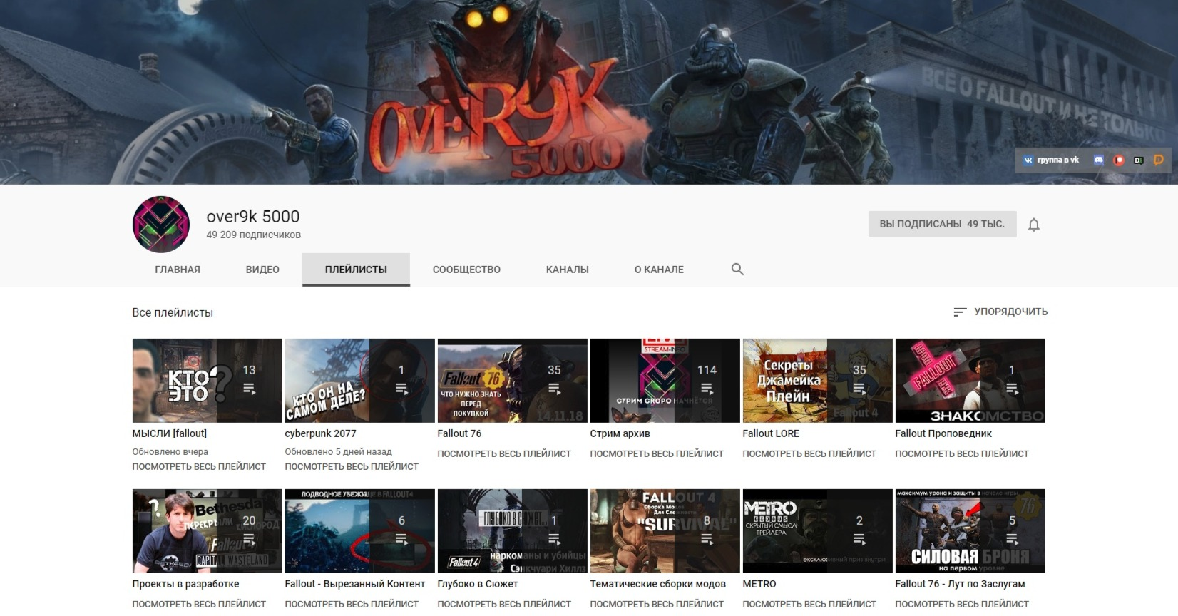 Лучшим каналом на русскоязычном YouTube по миру Fallout по мнению нашего сообщества стал: over9k5000@0ver9k