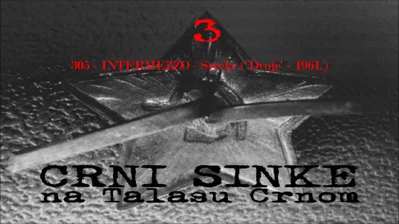 305 Crni Sinke INTERMEZZO Srecke odlomak iz filma 'Dvoje' 1961