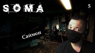 SOMA | Прохождение игры (Часть 5) | Survival Horror
