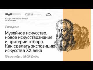 Дискуссия «Как сделать экспозицию искусства ХХ века»