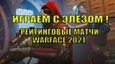 ИГРАЕМ С ЭЛЕЗОМ ! РЕЙТИНГОВЫЕ МАТЧИ WARFACE 2021 КАРТА ОГРАБЛЕНИЕ