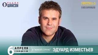 Эдуард Изместьев. Концерт на Радио Шансон («Живая струна»)