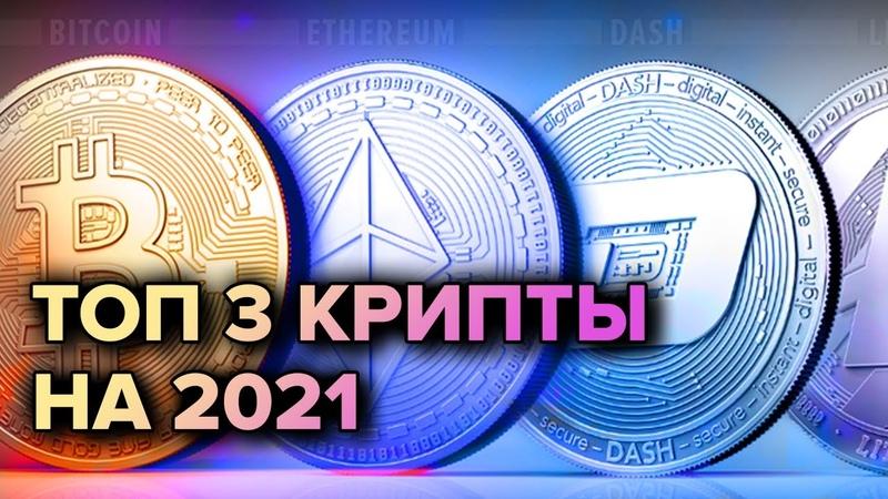 ТОП 3 перспективной криптовалюты на 2021