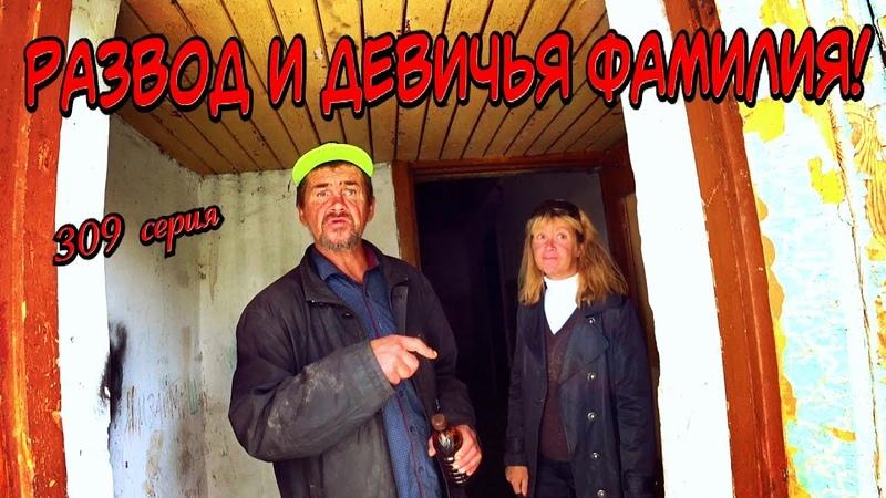 One day among homeless Один день среди бомжей 309 серия РАЗВОД И ДЕВИЧЬЯ ФАМИЛИЯ 18