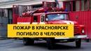 ПОЖАР В КРАСНОЯРСКЕ при пожаре в пятиэтажке погибли восемь человек