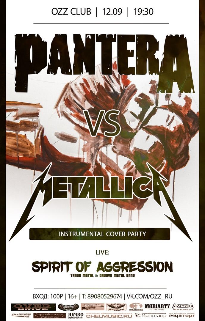 Афиша Челябинск PANTERA vs MetallicA (instrumental cover party