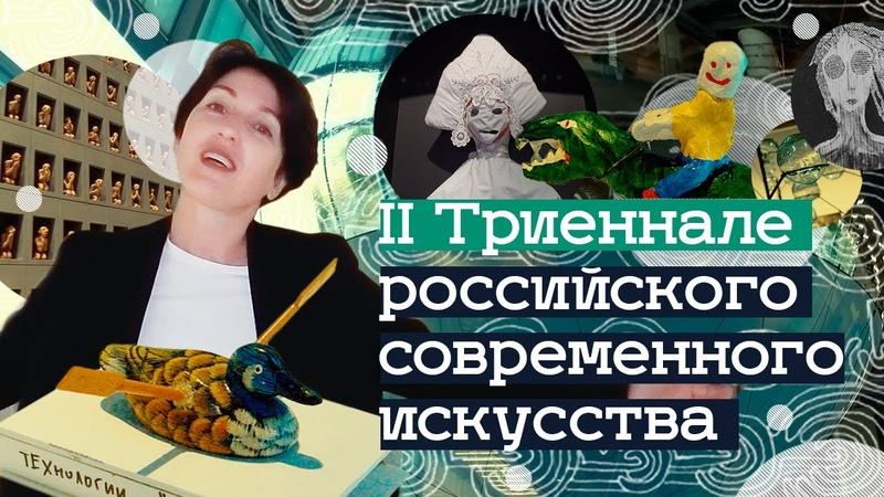 Триеннале российского искусства в Гараже 2020 Oh My Art