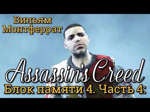 Assassin's Creed 1 Блок памяти 4 Вильям Монтферрат Акра часть 4