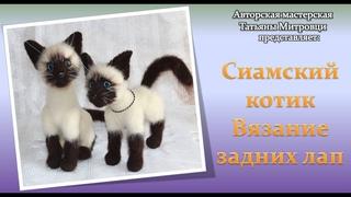 Сиамский котик(вяжем задние лапки в положении стоя) #3