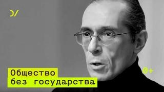 Об анархизме – Вадим Дамье