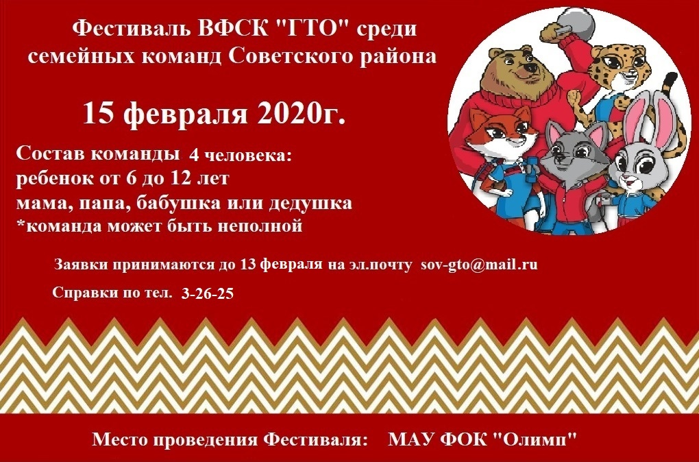 Прими участие в семейном Фестивале ГТО!