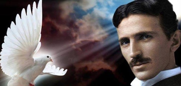 Никола Тесла: любовь и голуби