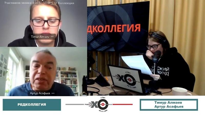 Редколлегия Артур Асафьев Тимур Алмаев