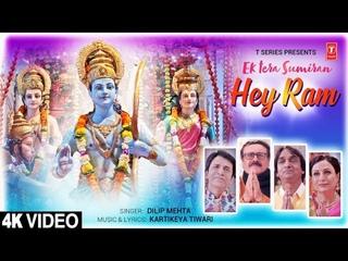 Ek Tera Sumiran Hey Ram I Ram Bhajan I DILIP MEHTA I Full 4K Video Song