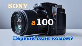 Единственный обзор Sony A100 (И краткая история Minolta) Bad old camera
