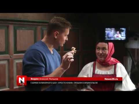 Съёмки кулинарного шоу ПроСТО кухня прошли в Архангельске