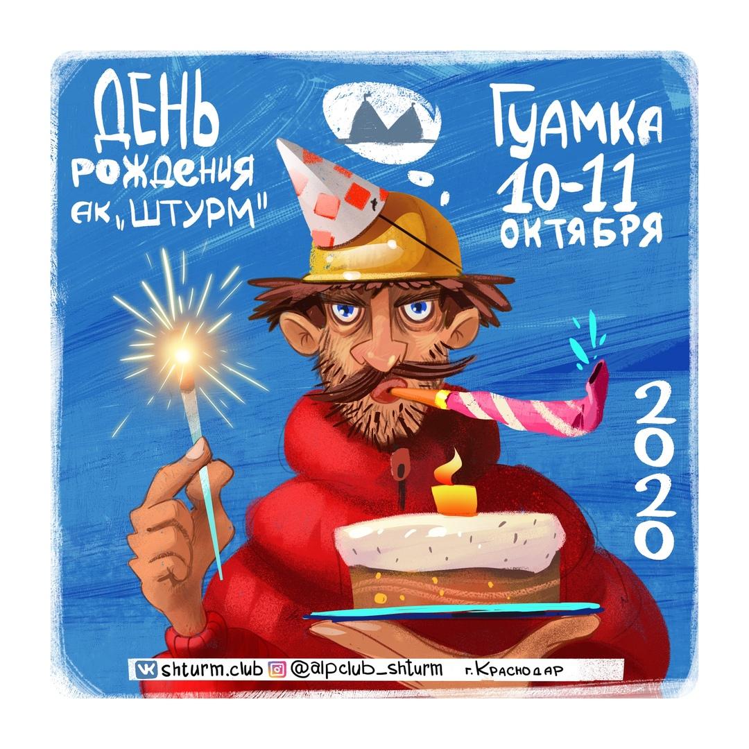 Афиша Краснодар День Рождения клуба Штурм! 15 лет!