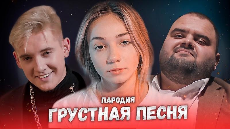 THRILL PILL Егор Крид MORGENSHTERN Грустная Песня Пародия ГРУСТНАЯ ПЕСНЯ