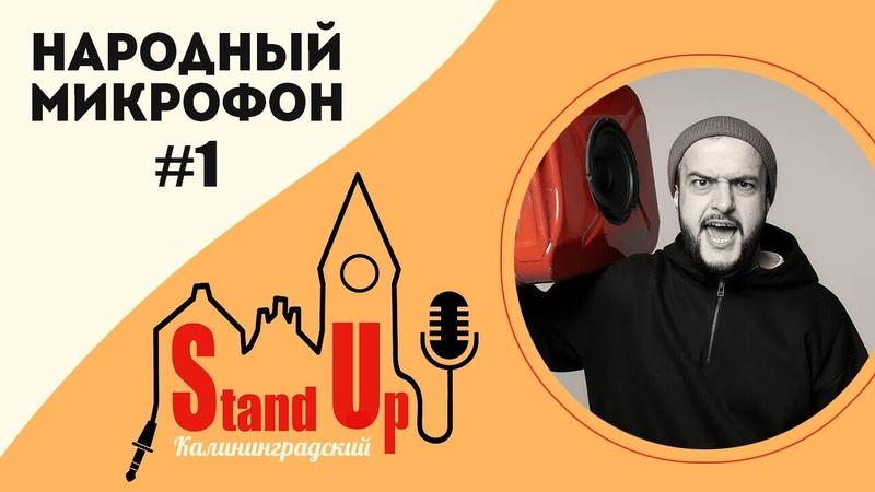 Народный микрофон 1 Калининградский Stand Up