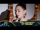 Аида Тлиашинова- Птицы OST Невиновен