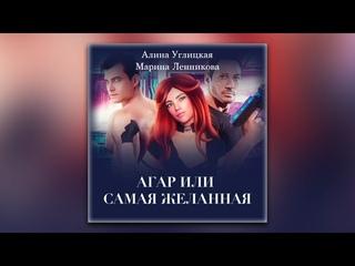 Алина Углицкая, Марина Ленникова - Аргар, или Самая желанная (аудиокнига)
