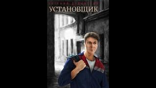"""Евгений Дудинский. Новая книга """"Установщик"""" в продаже!"""