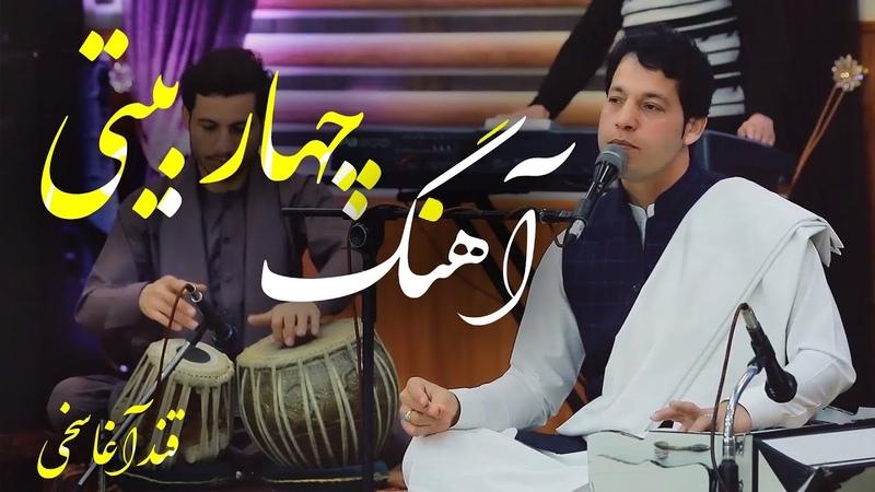Qand Agha Sakhi Chahar Baiti Quatrain Song قند آغا سخی آهنگ زیبای چهاربیتی