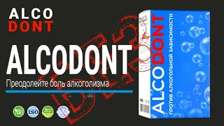 ALCODONT - Препарат от алкоголизма! ALCODONT - цена, отзывы, купить