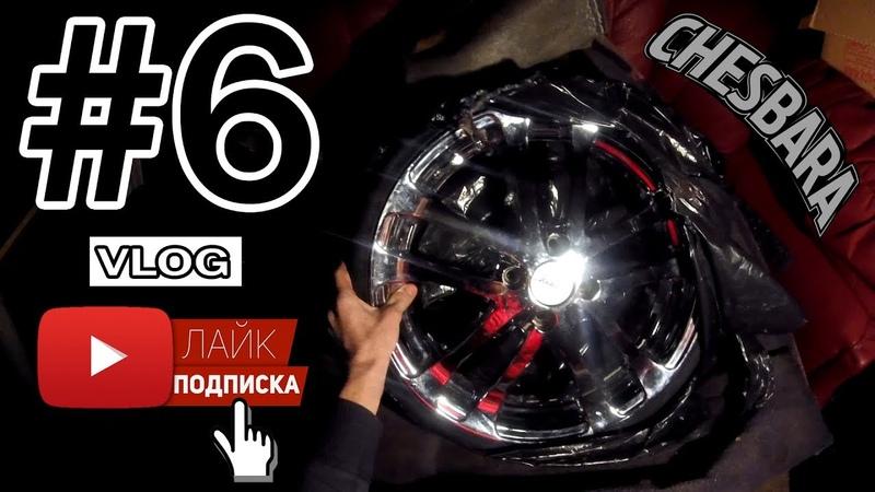 Chesbara 6 VLOG примерка летних дисков