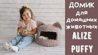 Домик для домашних животных СВОИМИ РУКАМИ из Alize Puffy   ЧАСТЬ 2