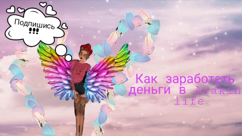 Как заработать деньги в Avakin life Ava Ksusha