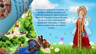Литературная медиа игра по сказкам «Сказочный ларец»
