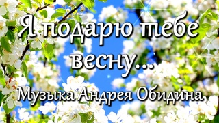 """""""Я подарю тебе Весну ...""""  Музыка - Андрей Обидин (Волшеб-Ник), видео - Сергей Зимин (Кудес-Ник)"""