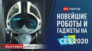 Выставка роботов в США. CES 2020. Самые крутые роботы и невероятные гаджеты!