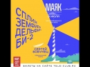 Земфира, Би-2, Сплин, Дельфин, Сергей Бобунец 8 июля на фестивале Маяк!