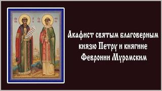 ✞  Акафист святым благоверным князю Петру и княгине Февронии Муромским