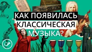 Как появилась классическая музыка? Лекция Анны Виленской