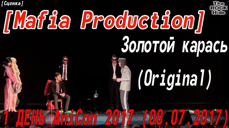Cosplay сценка Mafia Production Золотой карась Original 1 ДЕНЬ AniCon 2017 08 07 2017