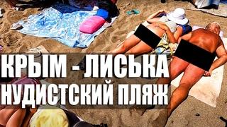 Самый НУДИСТСКИЙ пляж Крыма - ЛИСЬКА. Конец Бархатного Сезона.