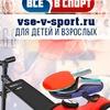 """""""Все в Спорт.Ру"""" Интернет-магазин спорттоваров"""