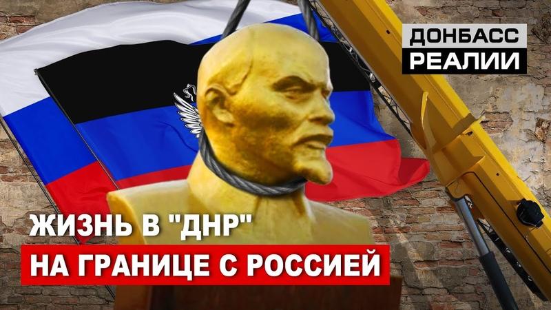 Дороги ужасные зарплаты маленькие жизнь в ДНР на российской границе Донбасc Реалии