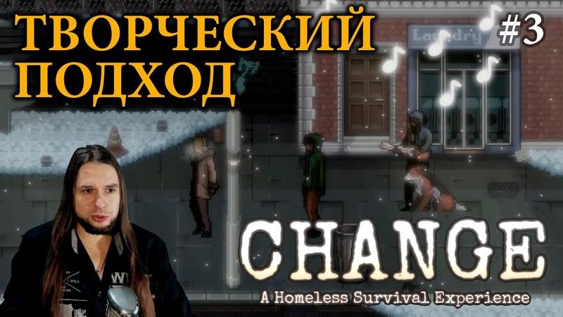 Change 3 ТВОРЧЕСКИЙ ПОДХОД СИМУЛЯТОР БОМЖА