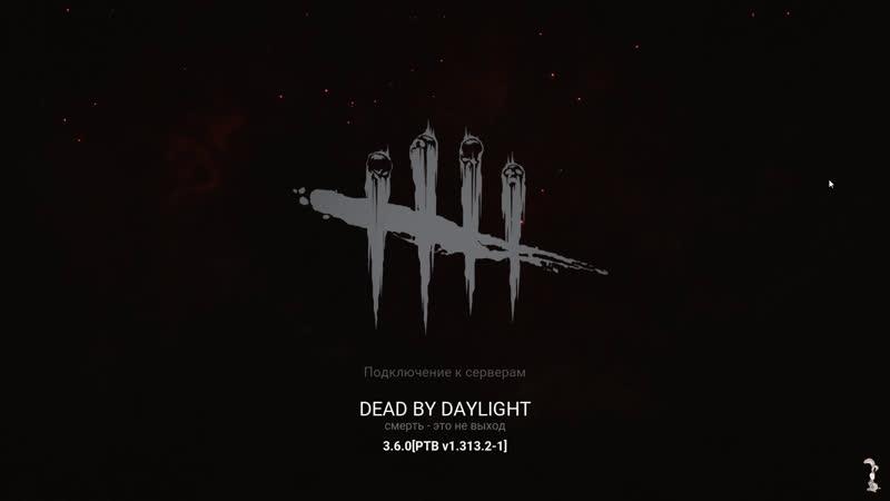 Dead by Daylight ПАВЕЛ ТУСОВ ОБЗОР DBD PAVEL TUSO