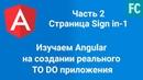 Создаем TO DO приложение на Angular с нуля. SPA на Angular. Часть 2. Страница Sign in - 1.